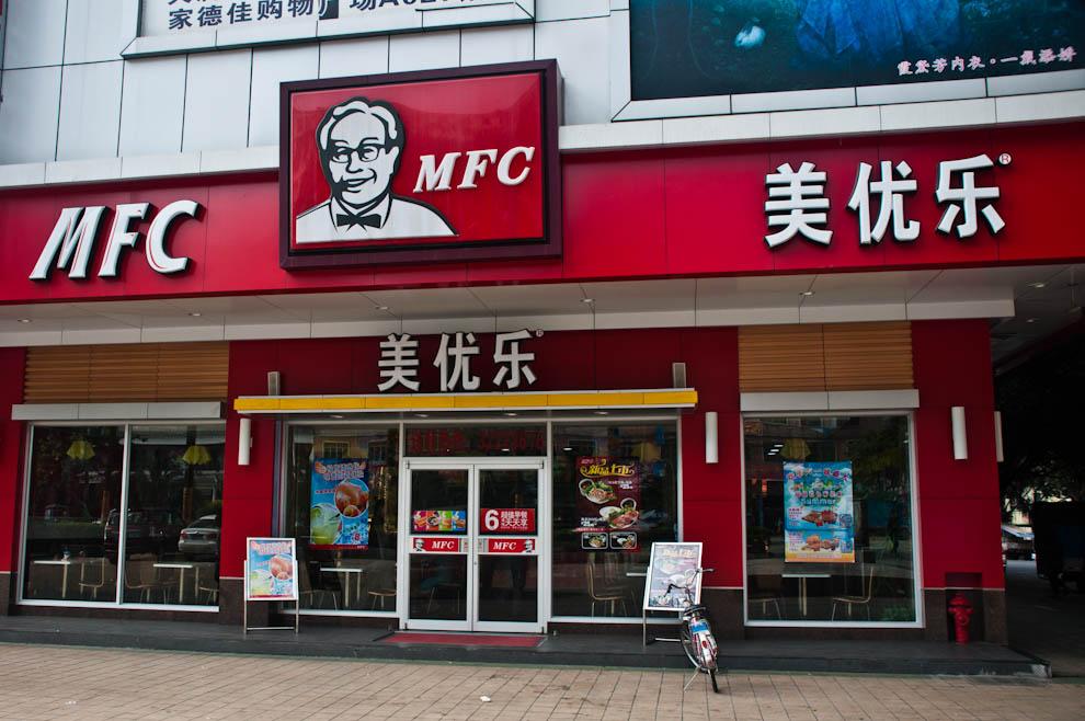 MFC, czyli chińskie KFC